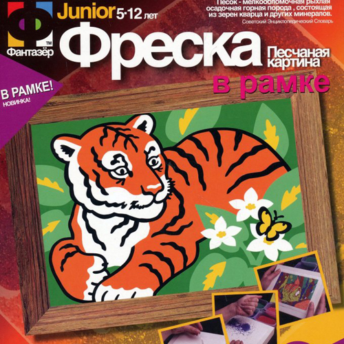 Картина из цветного песка Тигр и бабочка Фантазер